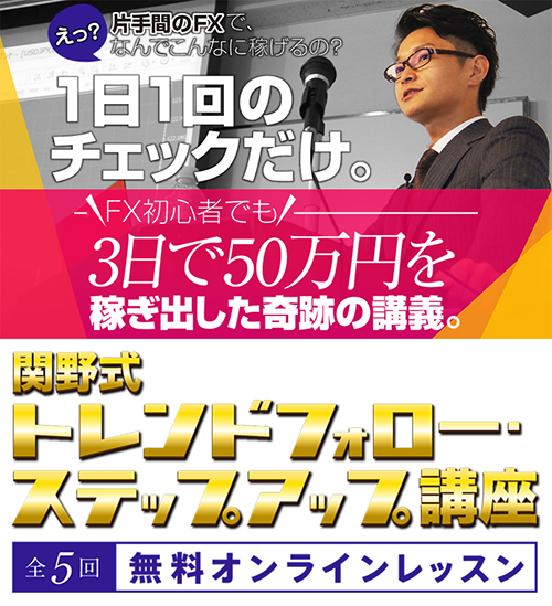 関野式トレンドフォロー・ステップアップ講座