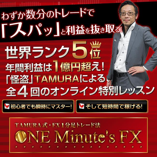 TAMURA式・FX1分足トレード法 One Minute's FX