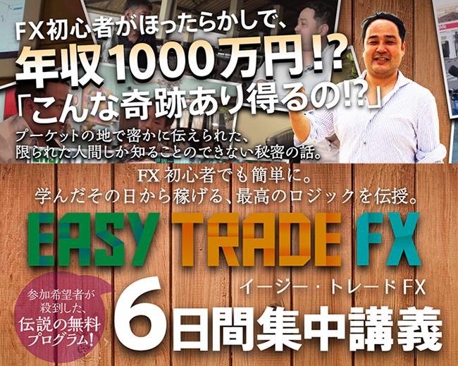 イージー・トレードFX6日間集中講義