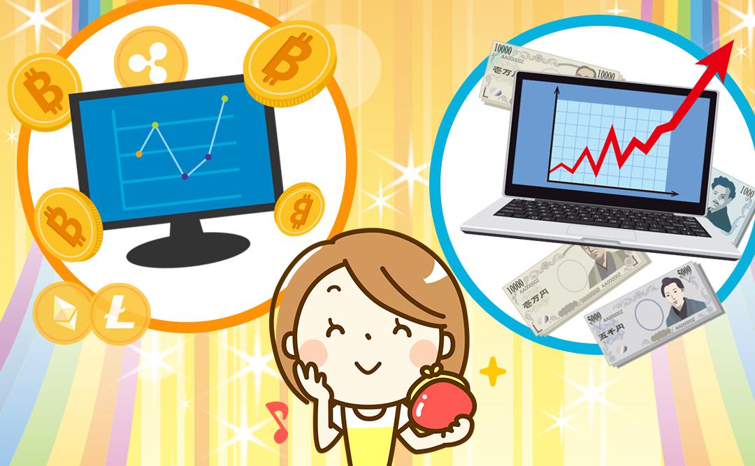 仮想通貨とFX