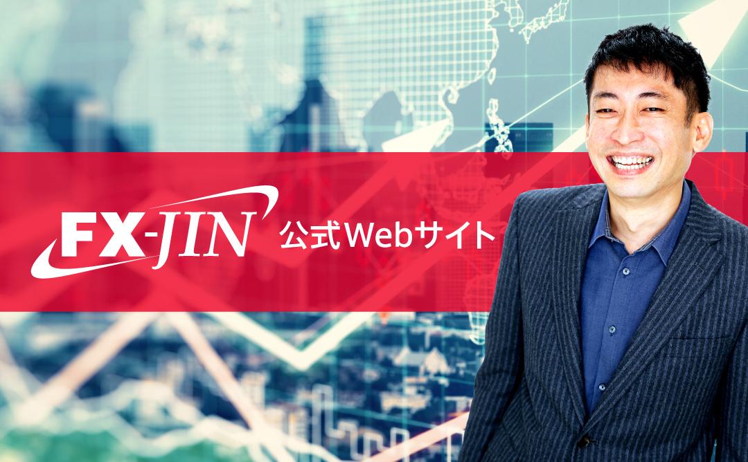 FX-Jin公式Webサイト