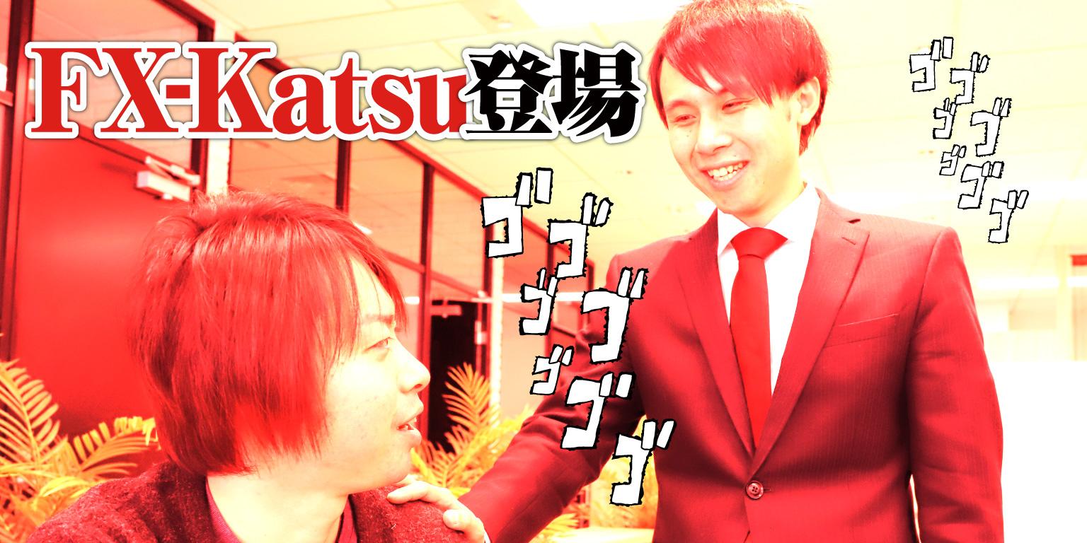FX-Katsu登場!