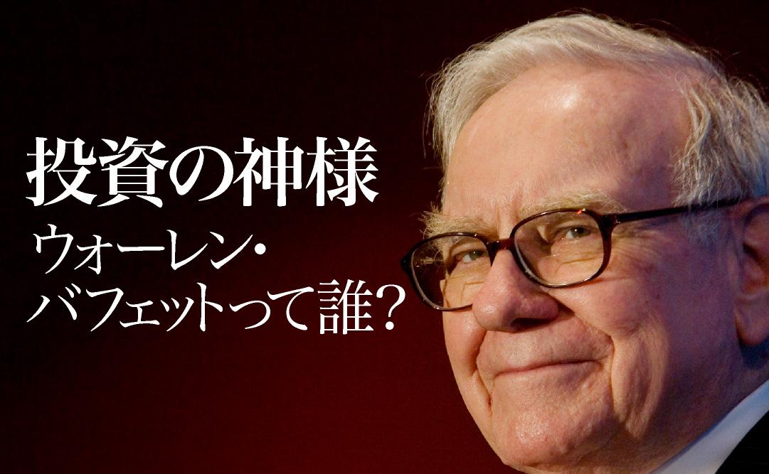 投資の神様、ウォーレン・バフェットって誰?