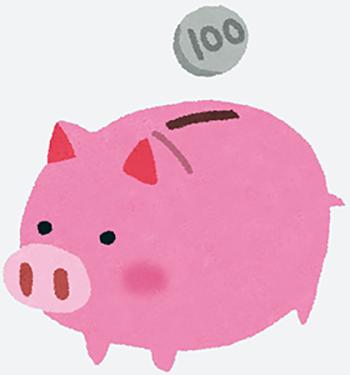 """効率の良い""""資金を貯める方法""""とは?"""