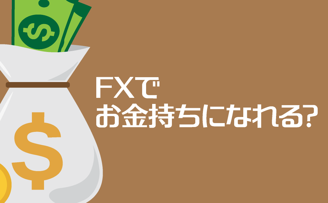 FXでお金持ちになれる?