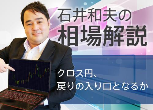 クロス円、戻りの入り口となるか(9月14日)