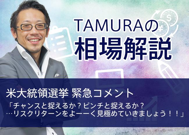【米大統領選挙】TAMURAによる緊急コメント