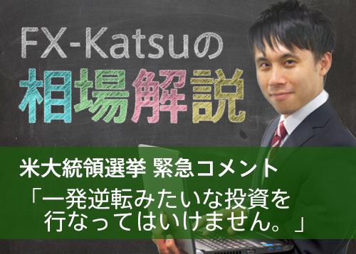 【米大統領選挙】FX-Katsuによる緊急コメント