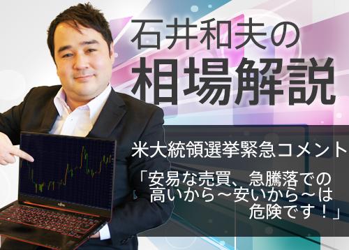 【米大統領選挙】石井和夫による緊急コメント