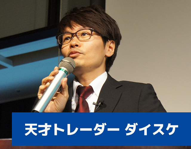 【クロス通信】FX界のカリスマ!プロトレ-ダ-・ダイスケの独占インタビューに成功です!