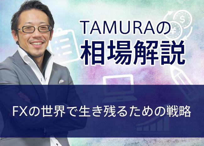【TAMURAのトレードコラム】FXの世界で生き残るための戦略