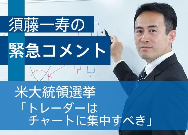 【米大統領選挙】須藤一寿による緊急コメント