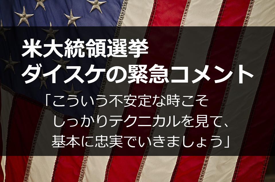 【米大統領選挙】ダイスケによる緊急コメント