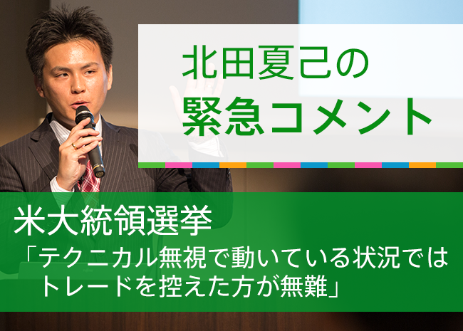 【米大統領選挙】北田夏己による緊急コメント