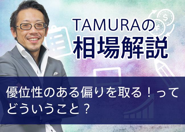 【TAMURAのトレードコラム】優位性のある偏りを取る!ってどういうこと?