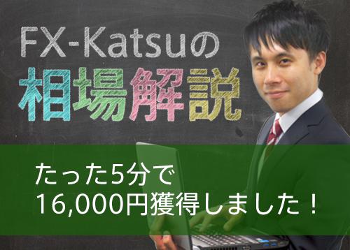 たった5分で16,000円獲得しました!