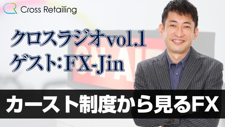 【クロス通信】クロスラジオ、第1回目のゲストはFX-Jinさんです【クロスラジオvol.1:FX-Jin】