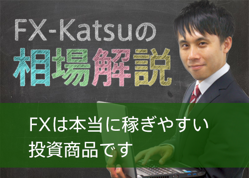 【FX-Katsuの相場解説】FXは本当に稼ぎやすい投資商品です