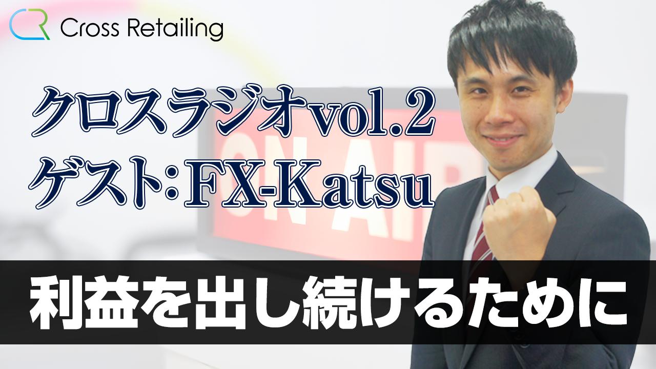 【クロス通信】クロスラジオ、第2回目のゲストはFX-Katsu先生です【クロスラジオvol.2:FX-Katsu】