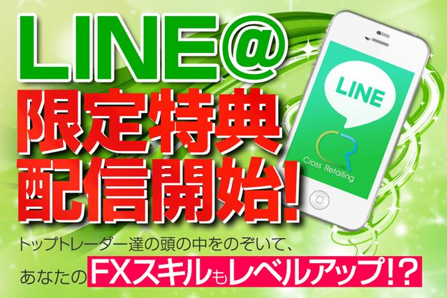 【クロス通信】LINE@に登録するだけで無料の動画がもらえます!【限定特典】