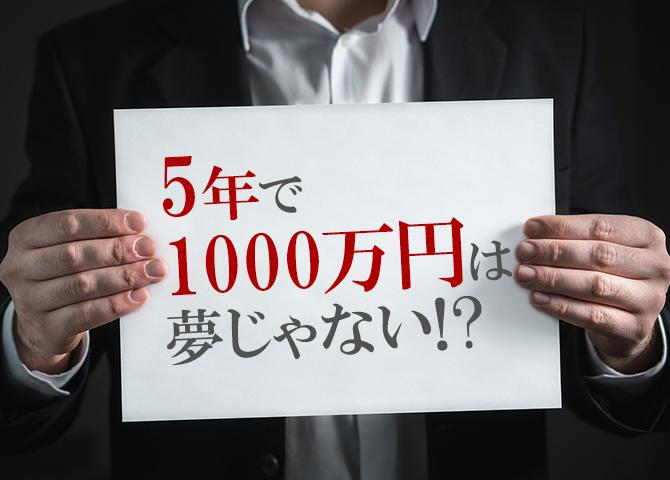 """【クロス通信】5年で貯蓄が1000万!?いま流行りの""""富""""女子って何者?"""
