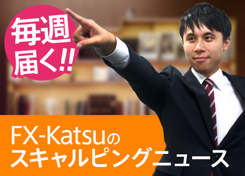FX-Katsuのスキャルピングニュース 2017年8月24日号