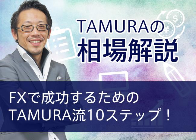 FXで成功するためのTAMURA流10ステップ!