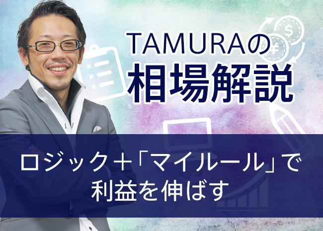 ロジック+「マイルール」で利益を伸ばす【TAMURAのトレードコラム】