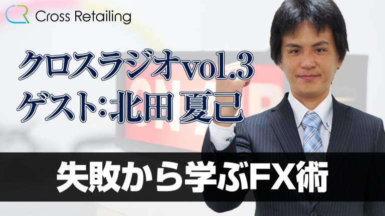 【クロス通信】クロスラジオ、第3回目のゲストは北田夏己さんです【クロスラジオvol.3:北田夏己】