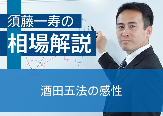 酒田五法の感性【須藤一寿のトレードコラム】