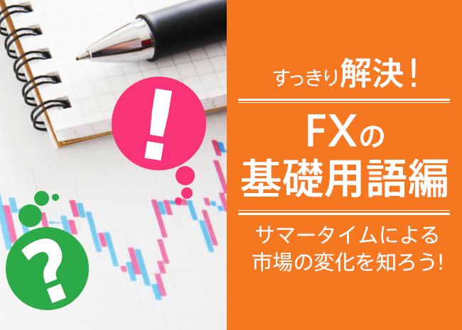 サマータイムがわからないFXトレーダー必見!市場時間の違いについて解説します!