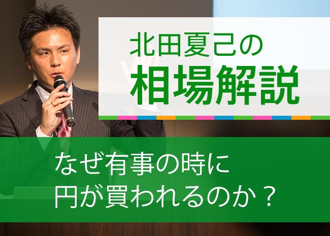 なぜ有事の時に円が買われるのか?