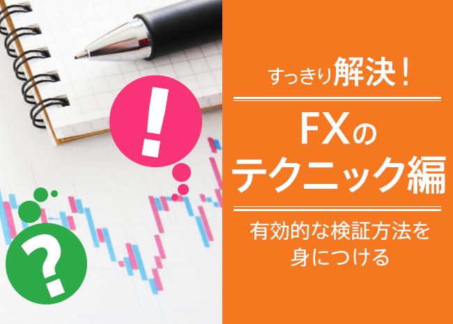もう損はしない!FXで利益を得るための有効的な検証方法