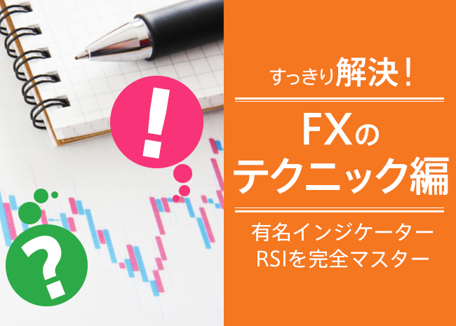 FXのインジケーター「RSI」ってなに?使い方は?そんな疑問にお答えします!