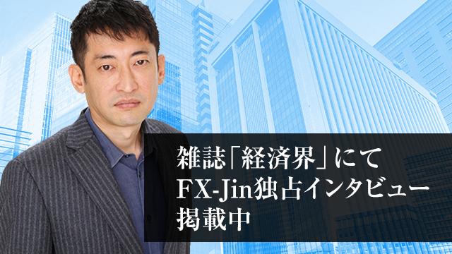 経済界にFX-Jinのインタビュー記事が掲載されました!【クロス通信】