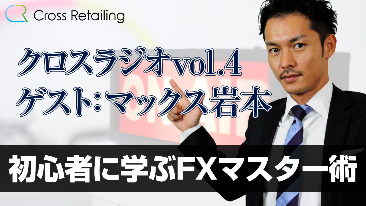 【クロスラジオvol.4:マックス岩本】クロスラジオ、第4回目のゲストはマックス岩本さんです【クロス通信】