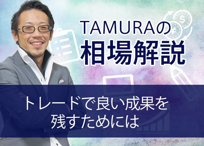 トレードで良い成果を残すためには【TAMURAのトレードコラム】