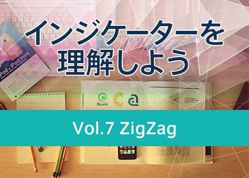 ZigZagを使用した手法とパラメーターの意味を簡単に解説!