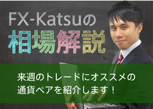 【FX-Katsuの相場解説】来週のトレードにオススメの通貨ペアを紹介します!
