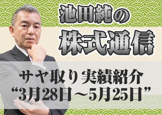 """サヤ取り実績紹介""""3月28日~5月25日"""""""
