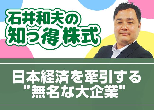 """日本経済を牽引する """"無名な大企業"""""""