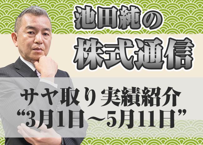 """サヤ取り実績紹介""""3月1日~5月11日"""""""