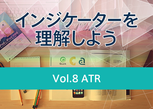 ATRを徹底解説!ATRにピッタリな手法を大公開!