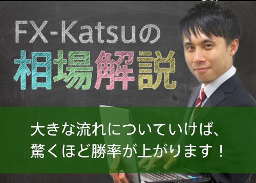 【FX-Katsuの相場解説】大きな流れについていけば、驚くほど勝率が上がります!