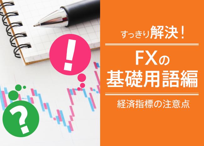 経済指標の速報でFXをするには動きの見方に要注意