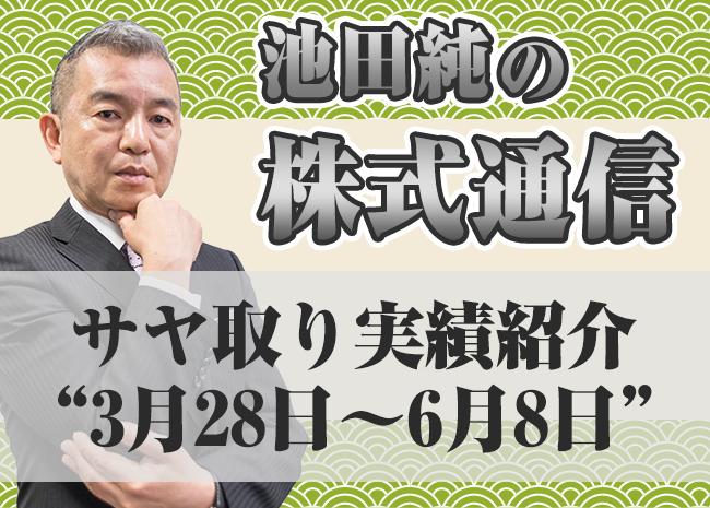 """サヤ取り実績紹介""""3月28日~6月8日"""""""