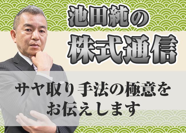 【池田純の株式通信】サヤ取り手法の極意をお伝えします