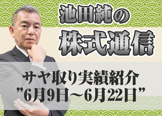 """サヤ取り実績紹介""""6月9日~6月22日"""""""