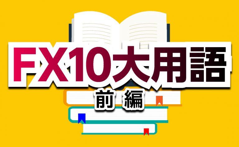 FX初心者が始める前に知るべき用語10選~前編~