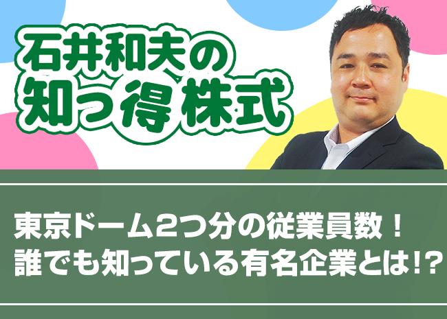 東京ドーム2つ分の従業員数!誰でも知ってる超有名企業とは!?